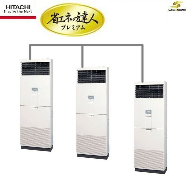 「送料無料」業務用エアコン日立省エネの達人プレミアムRPV-AP160GHG4床置形