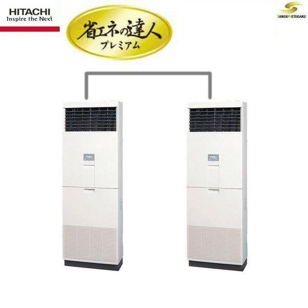 「送料無料」業務用エアコン日立省エネの達人プレミアムRPV-AP160GHP4床置形
