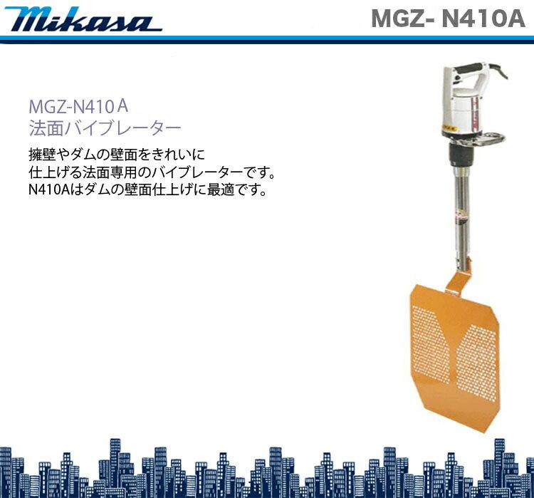 【代引不可】【送料無料】〈三笠産業〉法面バイブレーター(表面仕上用バイブレーター) MGZ-N410A