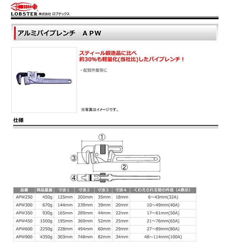 良い製品 【超特価】【新品】【数量限定】〈ロブテックス〉アルミパイプレンチ APW900