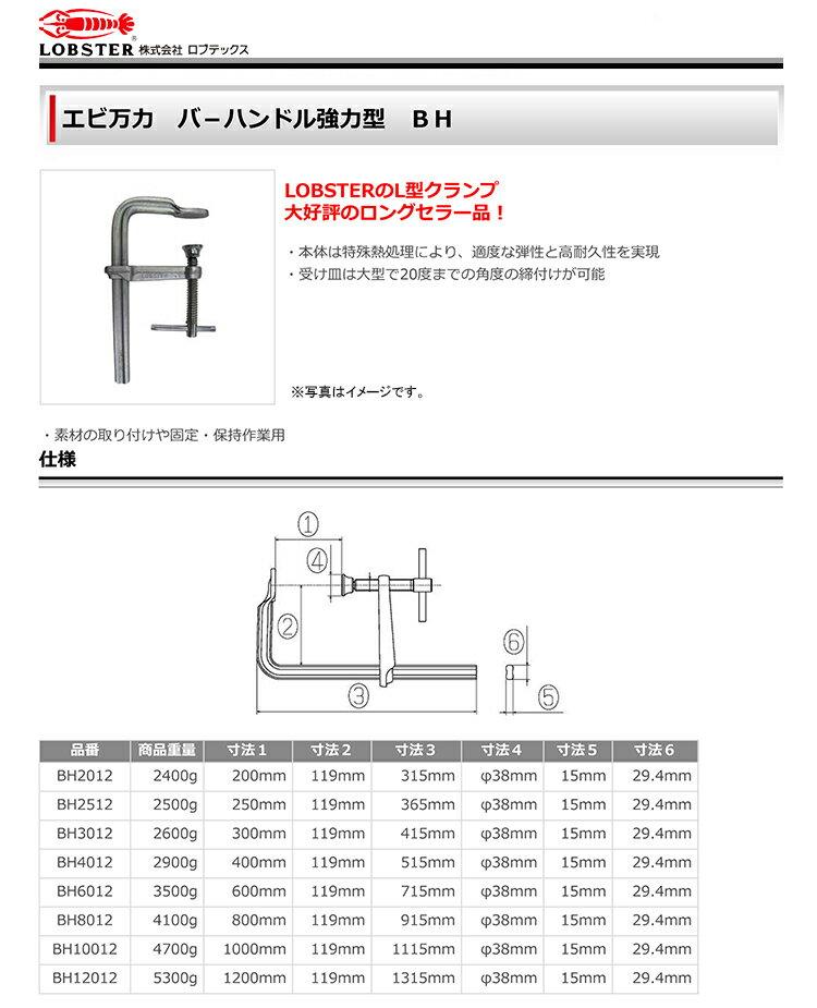 翌日発送 【超特価】【新品】【数量限定】〈ロブテックス〉万力 バーハンドル BH10012
