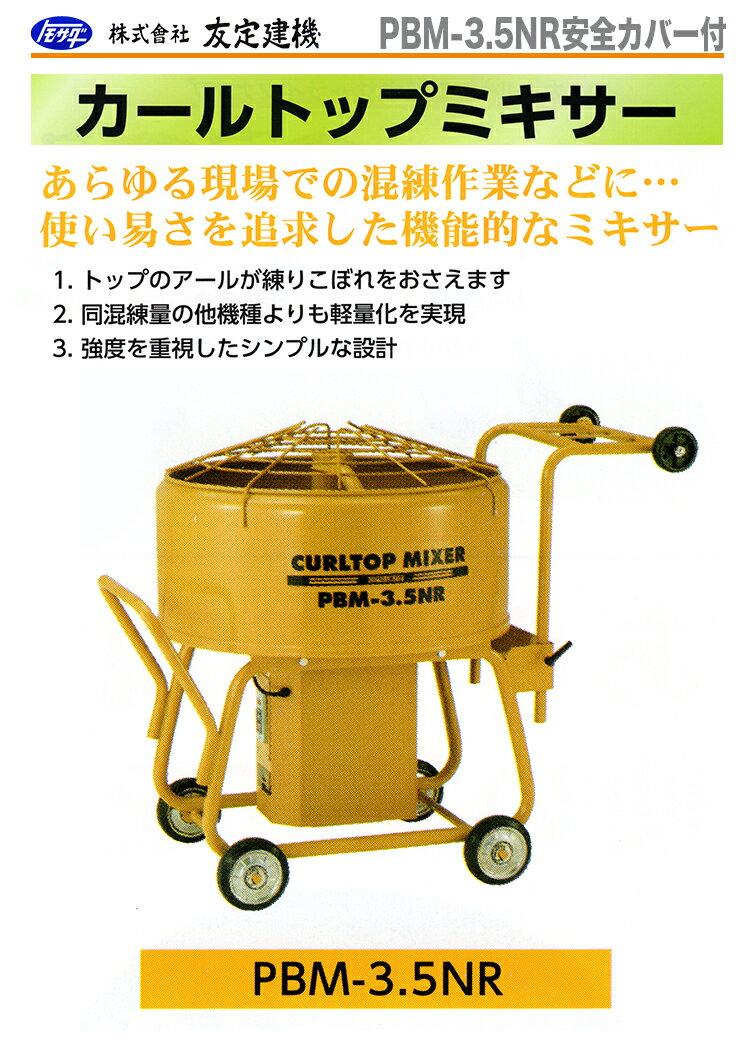 【代引不可】【オススメ】〈トモサダ〉カールトップミキサー PBM-3.5NR 安全カバー付