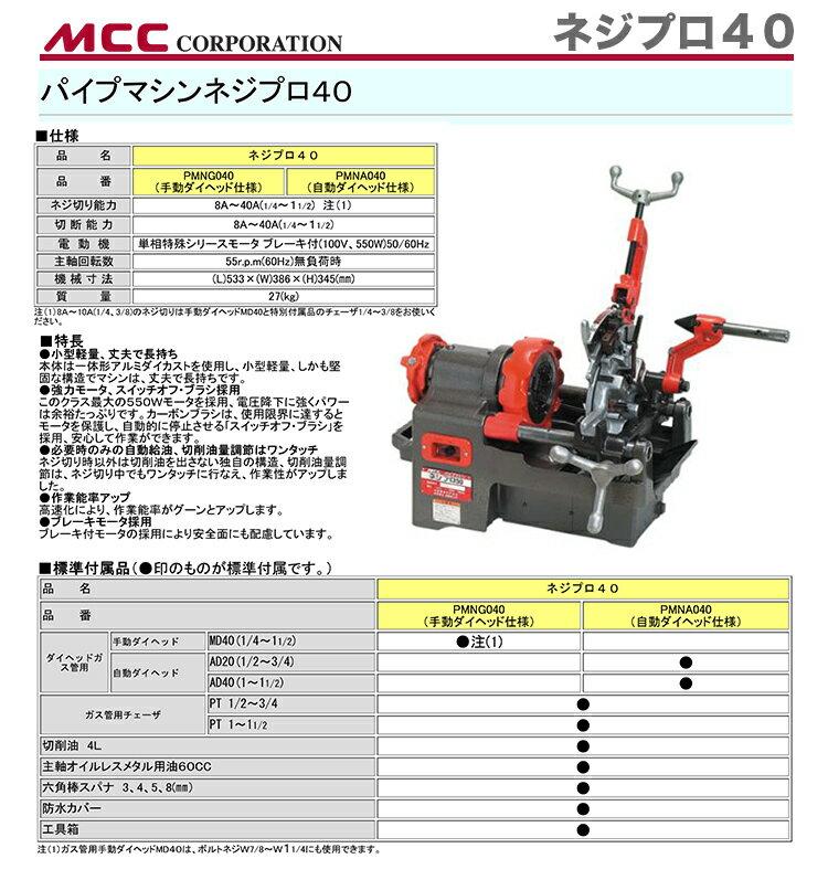 【オススメ】【新着商品】〈MCC〉パイプマシン ネジプロ40  PMNG040