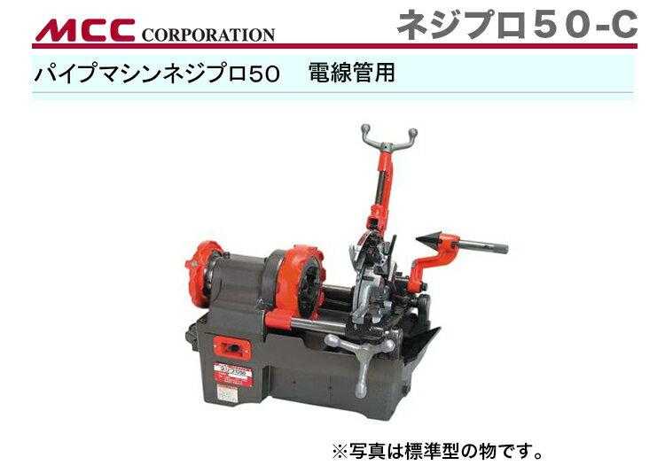 【オススメ】【新着商品】〈MCC〉パイプマシン ネジプロ50-C  PMNC050