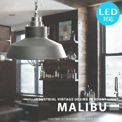 ペンダントライト インダストリアル [MALIBU LAMP:マリブ ランプ] 1灯 おしゃれ 照明 ライト LED対応 西海岸 ビンテージ ダイニング用 食卓用 スチール ヴィンテージ アメリカン チェーン吊 レトロ グレー アイボリー ガード付 HERMOSA ハモサ(CP4
