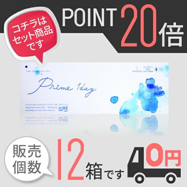 プライム ワンデー Prime1day 12箱 送料無料 1箱30枚入 コンタクトレンズ 1day