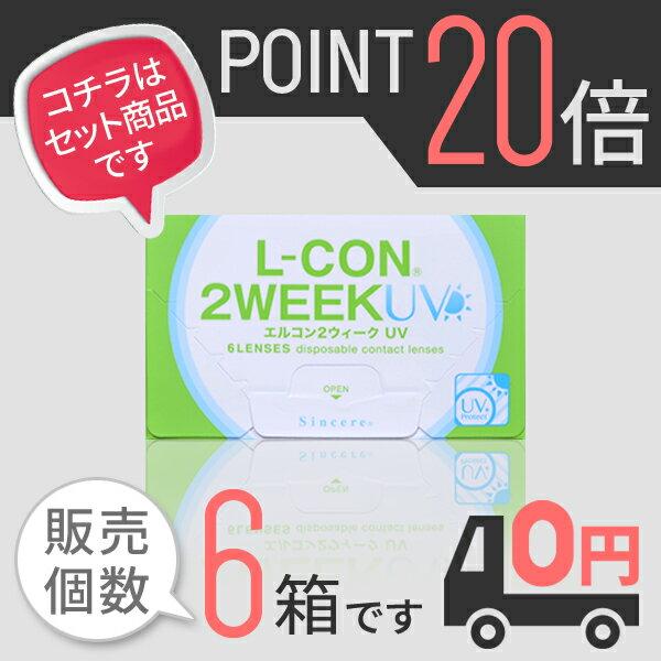 エルコン 2ウィーク UV 6箱 メール便送料無料 1箱6枚入り シンシア コンタクト 2week