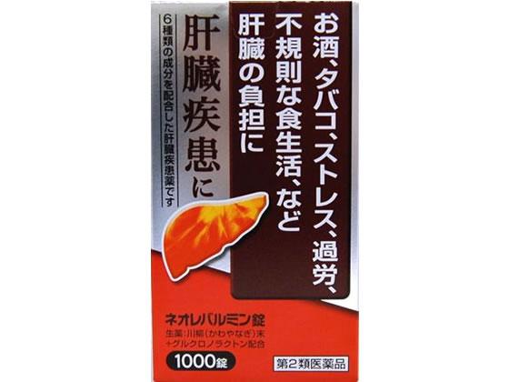 【第2類医薬品】薬)原沢製薬/ネオレバルミン錠 1000錠