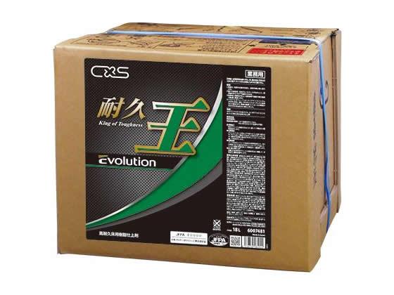 シー�イエス/�久王エボリューション 18L 高光沢樹脂仕上剤