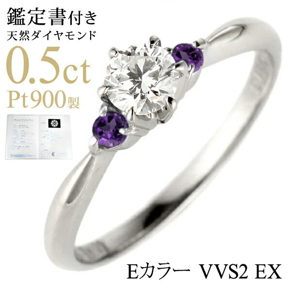 ( 2月誕生石 ) アメジスト Pt ダイヤリング(婚約指輪・エンゲージリング)【楽ギフ_包装】