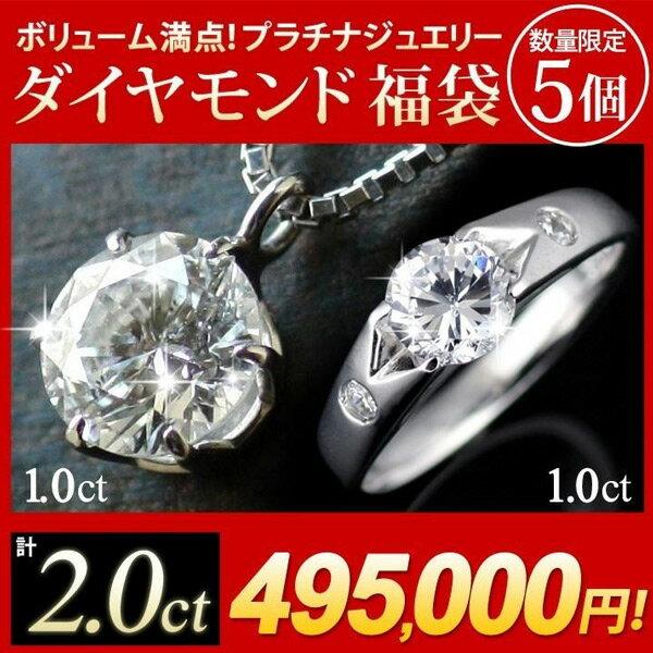 福袋 2018 レディース ダイヤモンド 1カラット ネックレス 鑑別書【楽ギフ_包装】