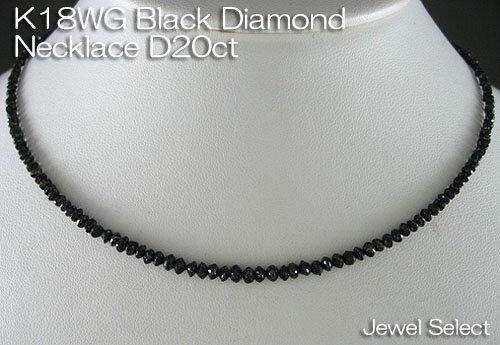 K18WG ホワイトゴールド ブラックダイヤモンド 連ネックレス ダイヤ20ct ギフト対応【あす楽対応_関東】