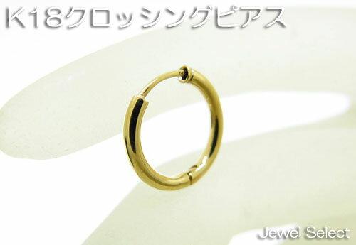 K18 イエローゴールド クロッシングフープピアス片耳用【あす楽対応_関東】