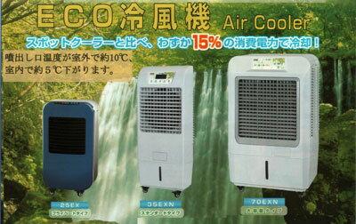 70EXN50 ECO冷風機 Air Cooler リモコン付 夏の熱中症対策・節電対策に スポットクーラーと比べ、わずか15%の消費電力で冷却!