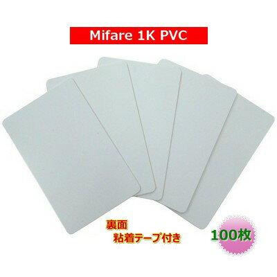 ISOカード【Mifare 1K(S50)】(マイフェア)裏面粘着テープ付/PVC素材【光沢表面仕上げ】RFID/ICカード/周波数帯13.56MHz/無地[数量100枚]