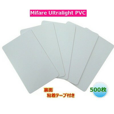ISOカード�Mifare Ultralight EV1】(マイフェアウルトラライト EV1)��粘�テープ付/PVC素��光沢表�仕上�】RFID/ICカード/周波数帯13.56MHz/無地[数�500枚]