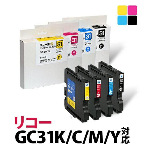 リコー RICOH GC31K/GC31C/GC31M/GC31Y Mサイズ  GXカートリッジ対応 ジット リサイクルインク カートリッジ 4本セット【送料無料】【あす楽対応】