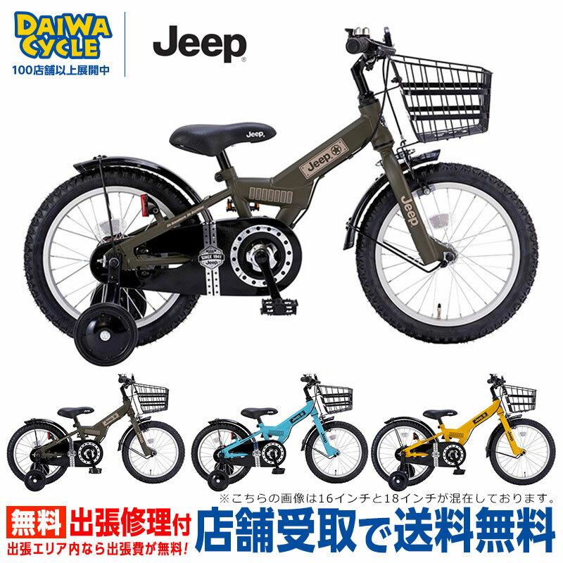 ジープ 自転車 JE-16G 16インチ 2017年モデル/ JEEP 幼児用 子供用自転車 子供 子ども 子供用((年内配送不可))