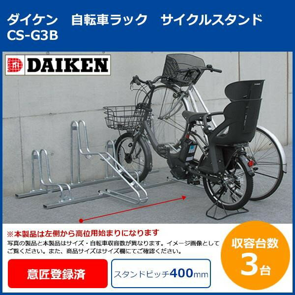 ダイケン 自転車ラック サイクルスタンド CS-G3B 3台用