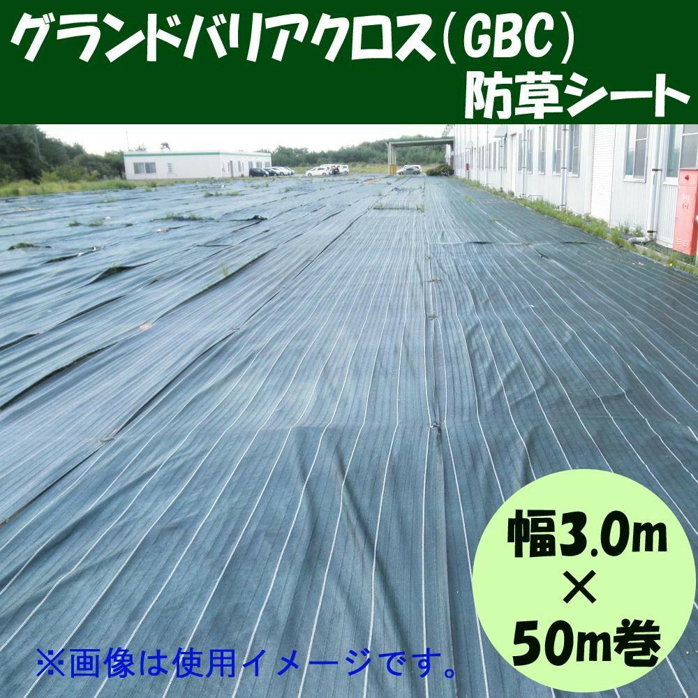 萩原工業 グランドバリアクロス(GBC) 防草シート(厚さ0.5mm) 幅3.0m×長さ50m巻