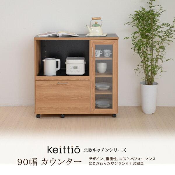 北欧キッチンシリーズ Keittio 90幅 カウンター【代引き不可】