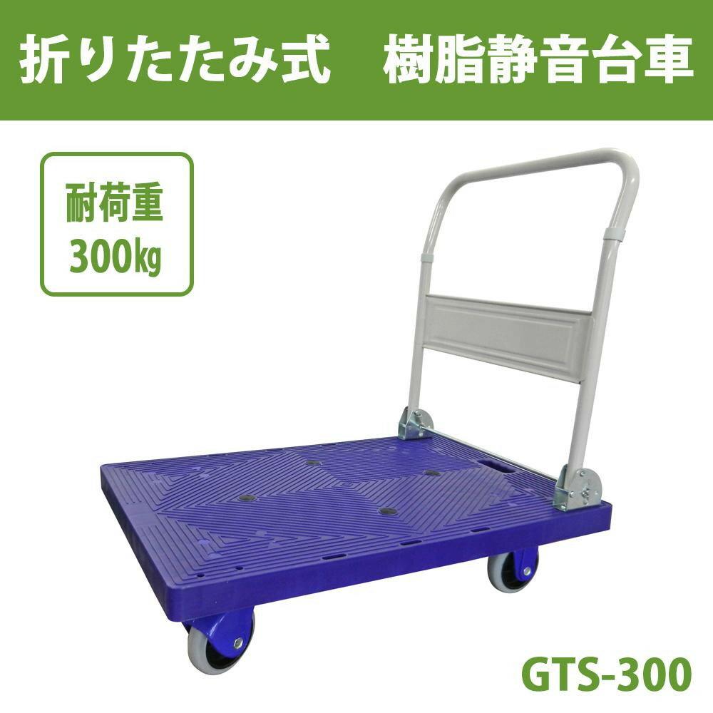 折りたたみ式 樹脂静音台車 GTS-300