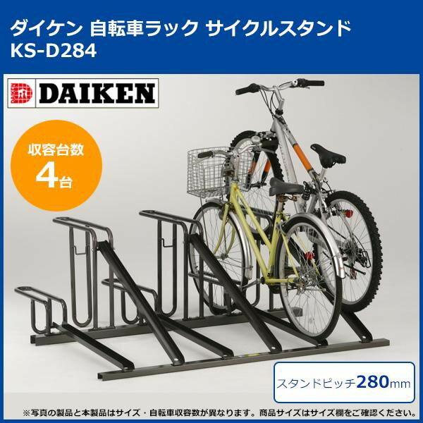 【最大1000円OFFクーポン配布中】ダイケン 自転車ラック サイクルスタンド KS-D284 4台用