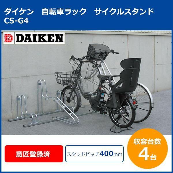 【最大1000円OFFクーポン配布中】ダイケン 自転車ラック サイクルスタンド CS-G4 4台用