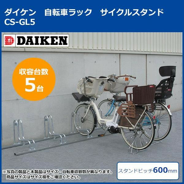【最大1000円OFFクーポン配布中】ダイケン 自転車ラック サイクルスタンド CS-GL5 5台用