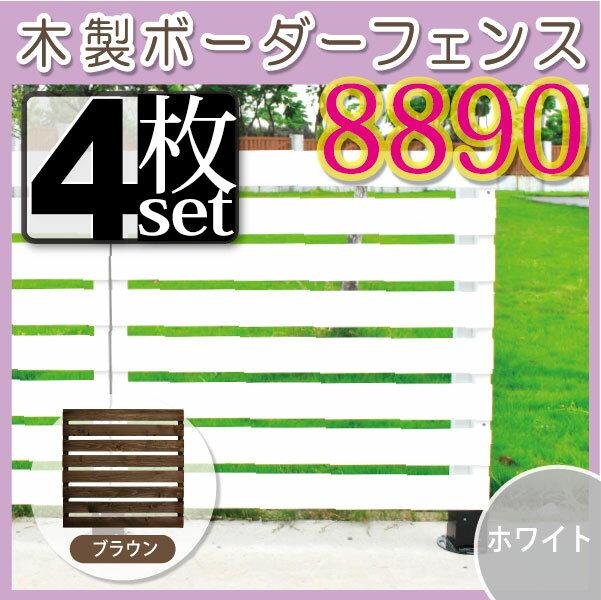 木製ボーダーフェンス8890 4枚セット ホワイト/ブラウン(aks-10018-10056) / 目隠し 庭 ガーデニング