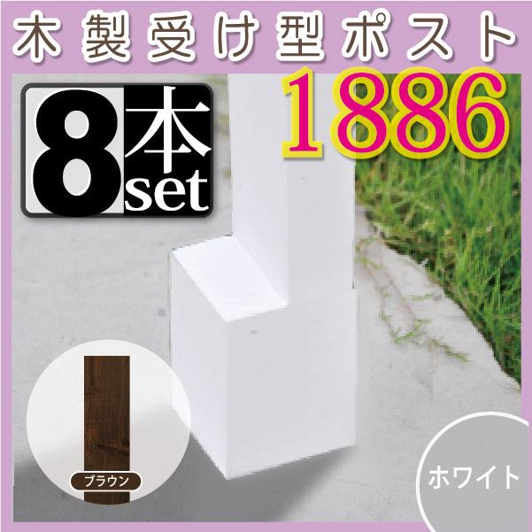 木製受け型ポスト(支柱)1886 8本セット ホワイト/ブラウン(aks-10612-10629)