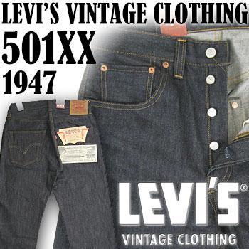 LEVI'S VINTAGE CLOTHING リジッド 501XX 1947年モデル 米国製 47501-0117/47501-0167