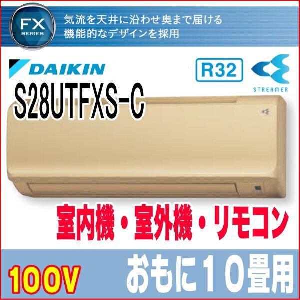 【送料無料】ダイキン エアコン S28UTFXS-C おもに10畳用 ベージュ 【メーカー直送】【代金引換不可】【北海道、沖縄、離島 発送不可】