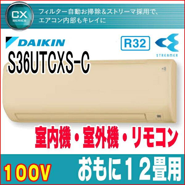 【送料無料】ダイキン エアコン S36UTCXS-C おもに12畳用 ベージュ 【メーカー直送】【代金引換不可】【北海道、沖縄、離島 発送不可】