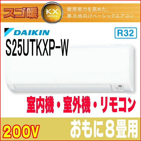 【送料無料】ダイキン エアコン S25UTKXP-W おもに8畳用 ホワイト 【メーカー直送】【代金引換不可】【北海道、沖縄、離島 発送不可】