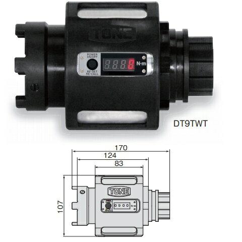 【送料無料】TONE/前田金属工業 デジトルク TWタイプ DT9TWT