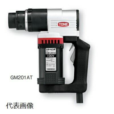 【送料無料】TONE/前田金属工業 M20 シャーレンチ GM201AT