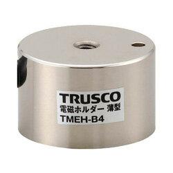 TRUSCO電磁ホルダー薄型Φ40XH25TMEHB4【4158555】