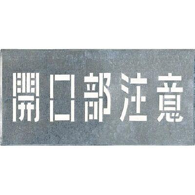 【送料無料】つくし吹付プレート 「開口部注意」J102【4215281】