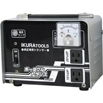 【送料無料】育良ポータブルトランス 昇圧器PT20U【2884038】