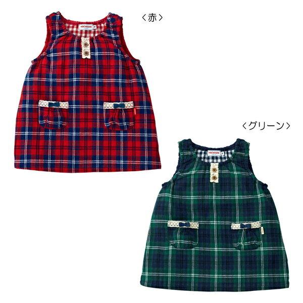 ミキハウス(MIKIHOUSE) 先染二重織格子♪チェックのジャンパースカート(S、M)