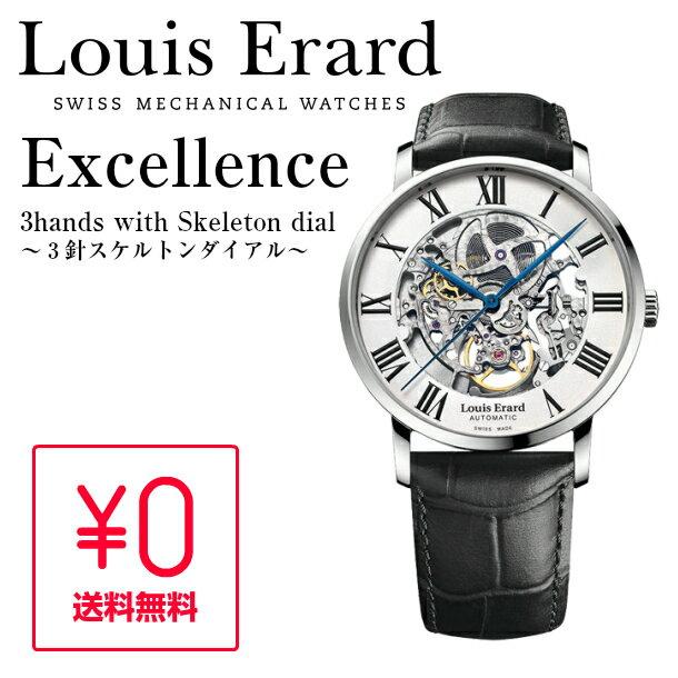 Louis Erard ルイ・エラール  Excellence スケルトンダイアル ラグジュアリーウォッチ ドレスウォッチ 機械式 スイスメイド スイス製