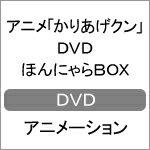【送料無料】アニメ「かりあげクン」DVD ほんにゃらBOX/アニメーション[DVD]【返品種別A】