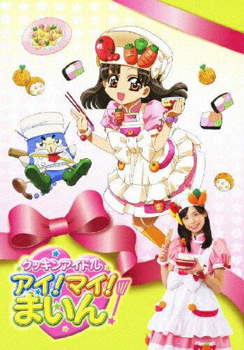 【送料無料】クッキンアイドル アイ!マイ!まいん! DVD-BOX 3 VOL.22-24/子供向け[DVD]【返品種別A】