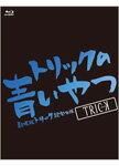 【送料無料】トリックの青いやつ-劇場版トリック超完全版 Blu-ray BOX-(6枚組)/仲間由紀恵[Blu-ray]【返品種別A】