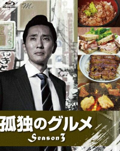 【送料無料】孤独のグルメ Season3 Blu-ray BOX/松重豊[Blu-ray]【返品種別A】