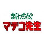【送料無料】想い出のアニメライブラリー 第6集 まいっちんぐマチコ先生 DVD-BOX PART 1 デジタルリマスター版/アニメーション[DVD]【返品種別A】