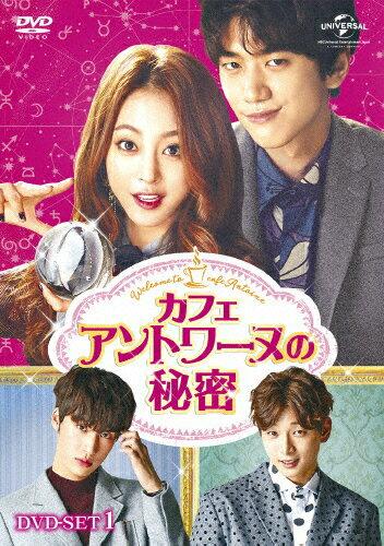 【送料無料】カフェ・アントワーヌの秘密 DVD-SET1/ソンジュン[DVD]【返品種別A】