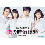 【送料無料】恋の時価総額/田中圭[DVD]【返品種別A】