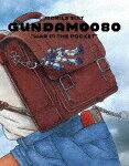 【送料無料】[限定版]機動戦士ガンダム0080 ポケットの中の戦争 Blu-rayメモリアルボックス/アニメーション[Blu-ray]【返品種別A】